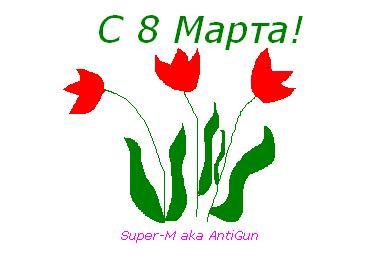 Изображение: http://antigun.savesoul.ru/misc/8m2013.jpg