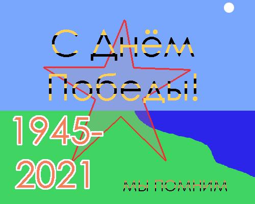 Изображение: http://antigun.savesoul.ru/misc/9may/090521.png