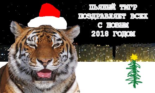 2018 - год нового Тигра