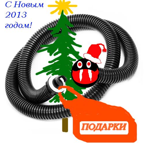 Изображение: http://antigun.savesoul.ru/misc/ny2013.jpg