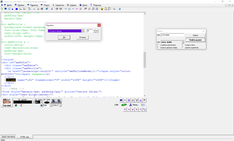 Скриншот Quick Тяп-Ляп Html