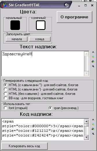 Скриншот SM GradientHTML