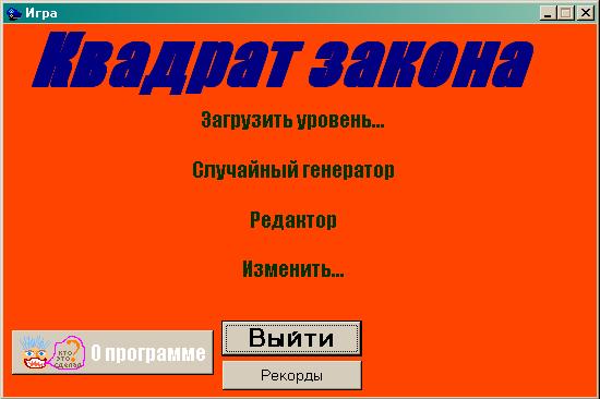 Скриншот Квадрат Закона
